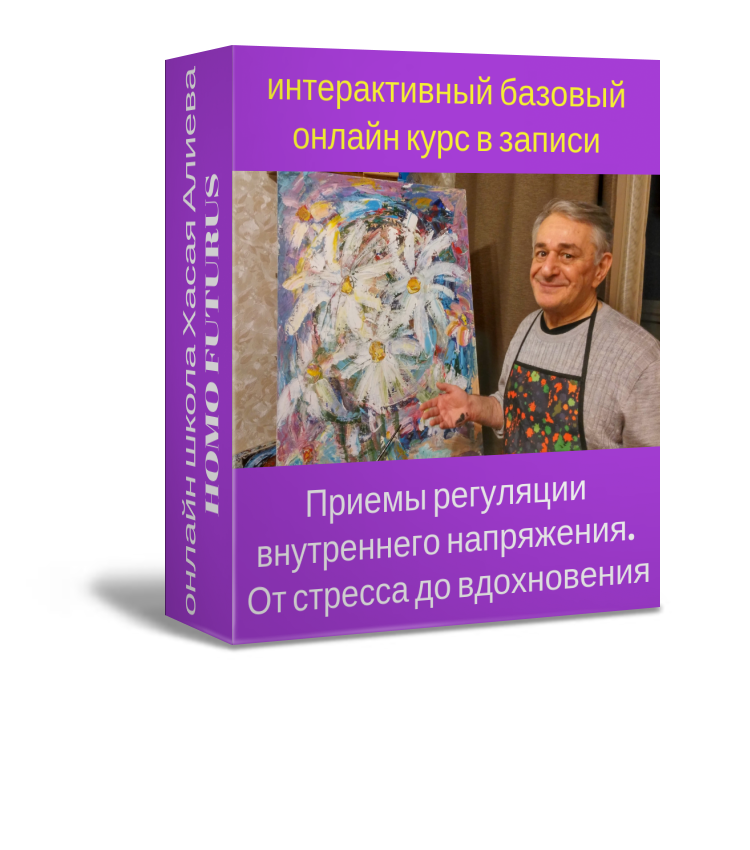 Онлайн-школа HOMO FUTURUS Хасая Алиева. Приемы снятия внутреннего напряжения. От стресса до вдохновения