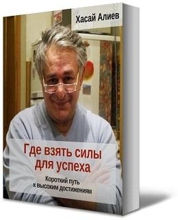 Книга Хасая Алиева. Где взять силы для успеха