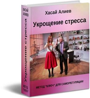 Книга Хасая Алиева. Укрощение стресса