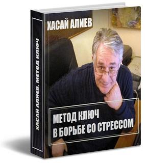 """Книга Хасая Алиева. Метод """"Ключ"""". В борьбе со стресcом."""