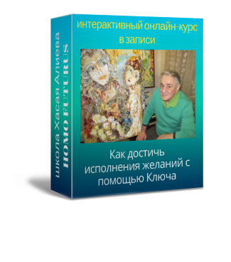 Онлайн-школа HOMO FUTURUS Хасая Алиева. Как достичь исполнения желаний с помощью Ключа