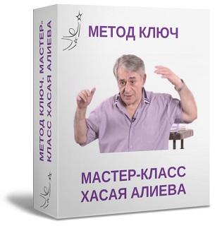Видео: Мастер-класс Хасая Алиева. Базовый курс для индивидуального обучения методу Ключ. Упражнения Синхрогимнастики