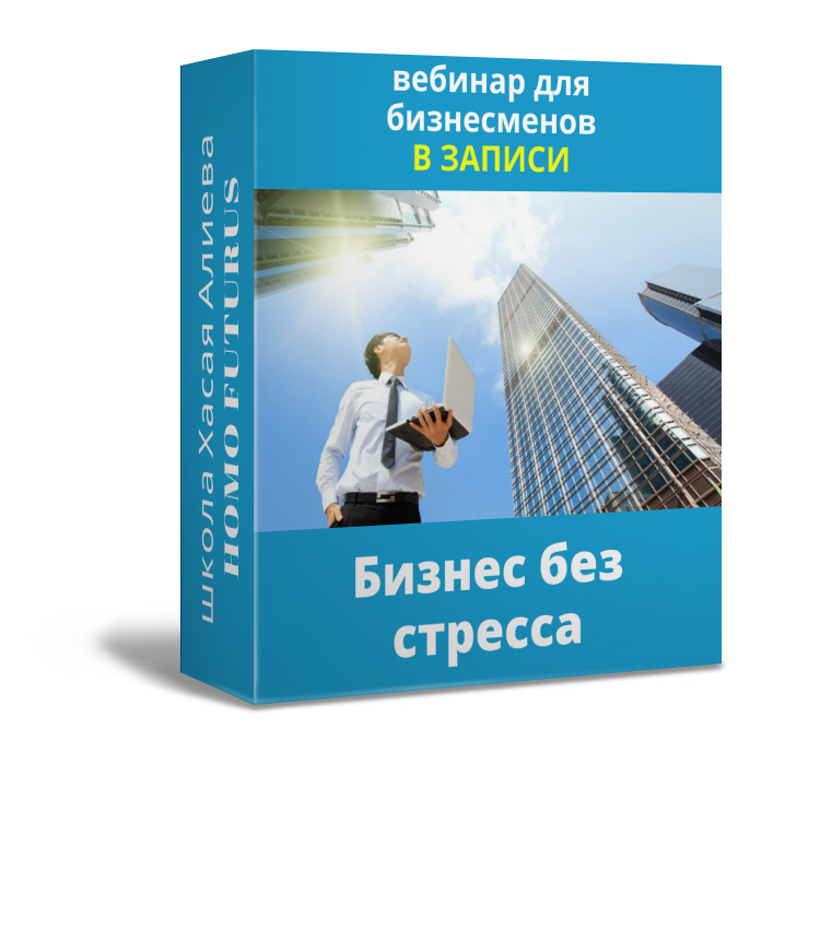 Онлайн-школа HOMO FUTURUS Хасая Алиева